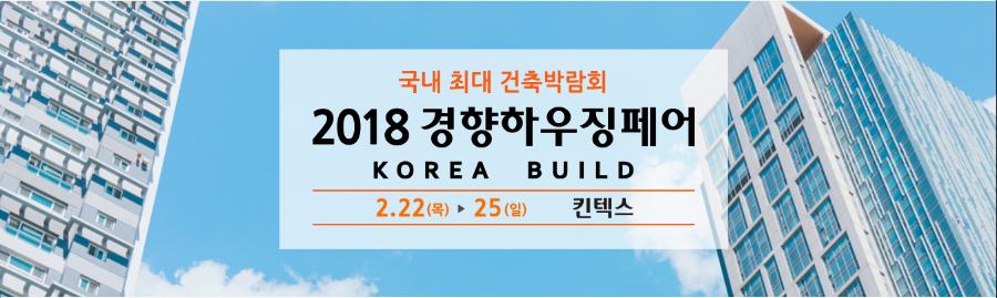 2018 경향하우징.png
